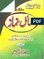 Masail e Namaz by Maulana Aziz Ur Rehman Aazmi