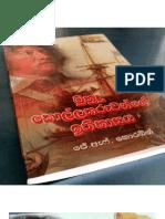 "History of Pirates--"" කුරුසය රැගෙන ආ මුහුදු මංකොල්ල කාරයින්ගේ ඉතිහාසය"" (15 MB)"