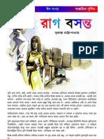 Rag Bosonto - Sukanto Chattopaddhay