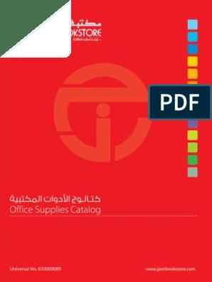 Jarir Office Supplies Catalog | Adhesive | Desk