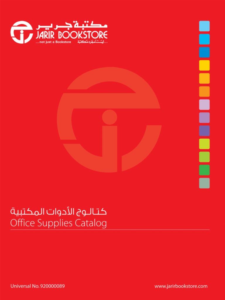Jarir Office Supplies Catalog