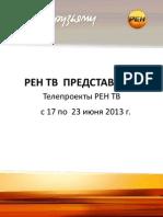 РЕН ТВ с 17 по 23 июня 2013(18+)