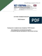 Interface Sensor Manual