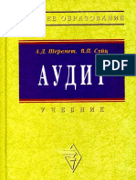 Audit Sheremet 2006[Tfile.ru]