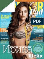Glamour №7 [Июль  Россия]