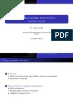 Функции многих переменных – 1