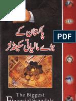 Pakistan Kay Baray Maliati Scandles
