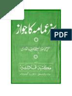 Sabz Imama Ka jawazz, سبز عمامہ کا جواز، Mufti Raza Ul Mustafa Zareaf Qadri