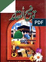 Tauzee Ul Aqaid by Shah Muhammad Rukan Uddin