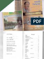 Rajiv Dixit- Home Chikitsa