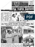 Sudar Kodi 3rd Issue