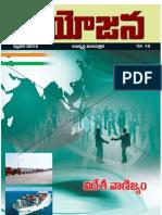 yojana 2012.pdf