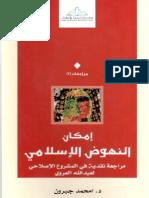 إمكان النهوض الإسلامي - قراءة نقدية في المشروع الإصلاحي لعبدالله العروي