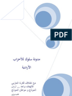 The Jordanian Political Parties Code of Conduct