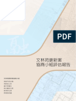 文林苑更新案協商小組評估報告(102.06.20公布).pdf