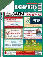 Nedvizimost_25.pdf