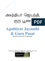 The Book of Praise to Agathiyar (Tamil With English Transliteration)