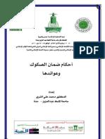 أحكام-ضمان-الصكوك-وعوائدها-–-د.-محمد-علي-القري