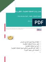 إصدار-وإدارة-الصكوك-الحكومية-التطور-والتحديات-د.-بدر-الدين-قرشي-مصطفى