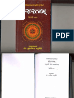 Horaratnam of Srimanmishra Balabhadra Vol 2