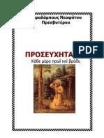 ΠΡΣΕΥΧΕΣ - Αντίγραφο