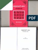 laghuparashari-bhashya