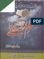 Ilm e Mustafa  Quran wa Ahadees (Bukhari/Muslim) ki roshni main