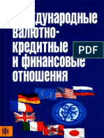 Организация и техника внешнеторговых операций 111