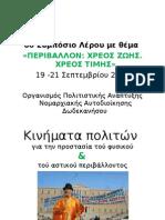 Κινήματα πολιτών για την προστασία του φυσικού και του αστικού περιβάλλοντος