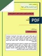 002 أنواع الشخصيات وفقاً للون الهالة.pdf