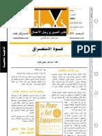 إدارة الطاقة .pdf