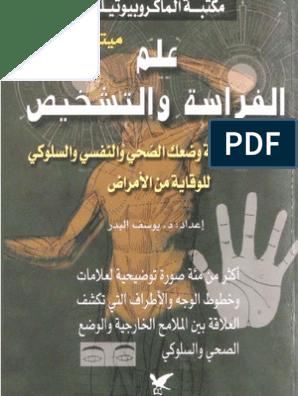 علم الفراسة والتشخيص pdf