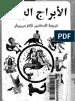الابراج العربية.pdf