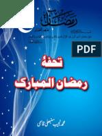 Tohfa e Ramazan by Muhammad Najeeb Sambhali Qasmi