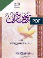Tadwen e Quran by Maulana Syed Manazir Ahsan Gilani