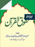 Huqooq Ul Quran by Mufti Muhammad Shoaibullah Khan