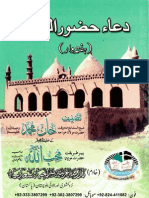 Dua Hazoor Qalb by Maulana Muhibullah