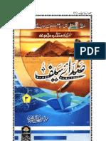 Sada e Saif (Vol. 2) by Maulana Talha as Saif