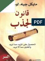 مايكل جيه. لوسيير - قانون الجذب - نسخة عربية