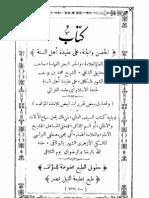 الحصن والجُنّة على عقيدة أهل السنّة - محمّد بن يوسف الكافي