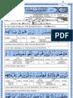 Quran Para 18
