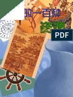 中国人100种资源.pdf