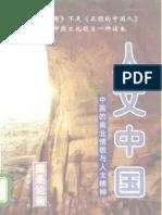 人文中国:中国的南北情貌与人文精神(上、下册)_0