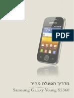 yMadarri Samsung Galaxy Y S5360 User Guide
