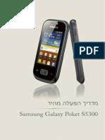 yMadarri User Guide SG-S5300