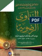 Al Fatawa Razaviyyah Part 1 Arabic
