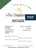 Εξοχικό κέντρο Ξημέρωμα. κατάλογος Ελληνικα-Ρώσικα