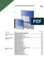Simatic Soft_2007_r.pdf