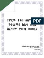 Ethiopian Regulation on VAT Retention by Employer