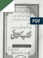 Naqab Kushai Zia Rehman Farooqi